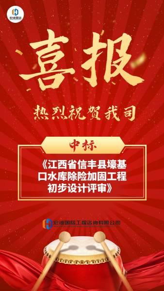 【中标】我司中标江西省信丰县壕基口水库除险加固工程初步设计评审项目