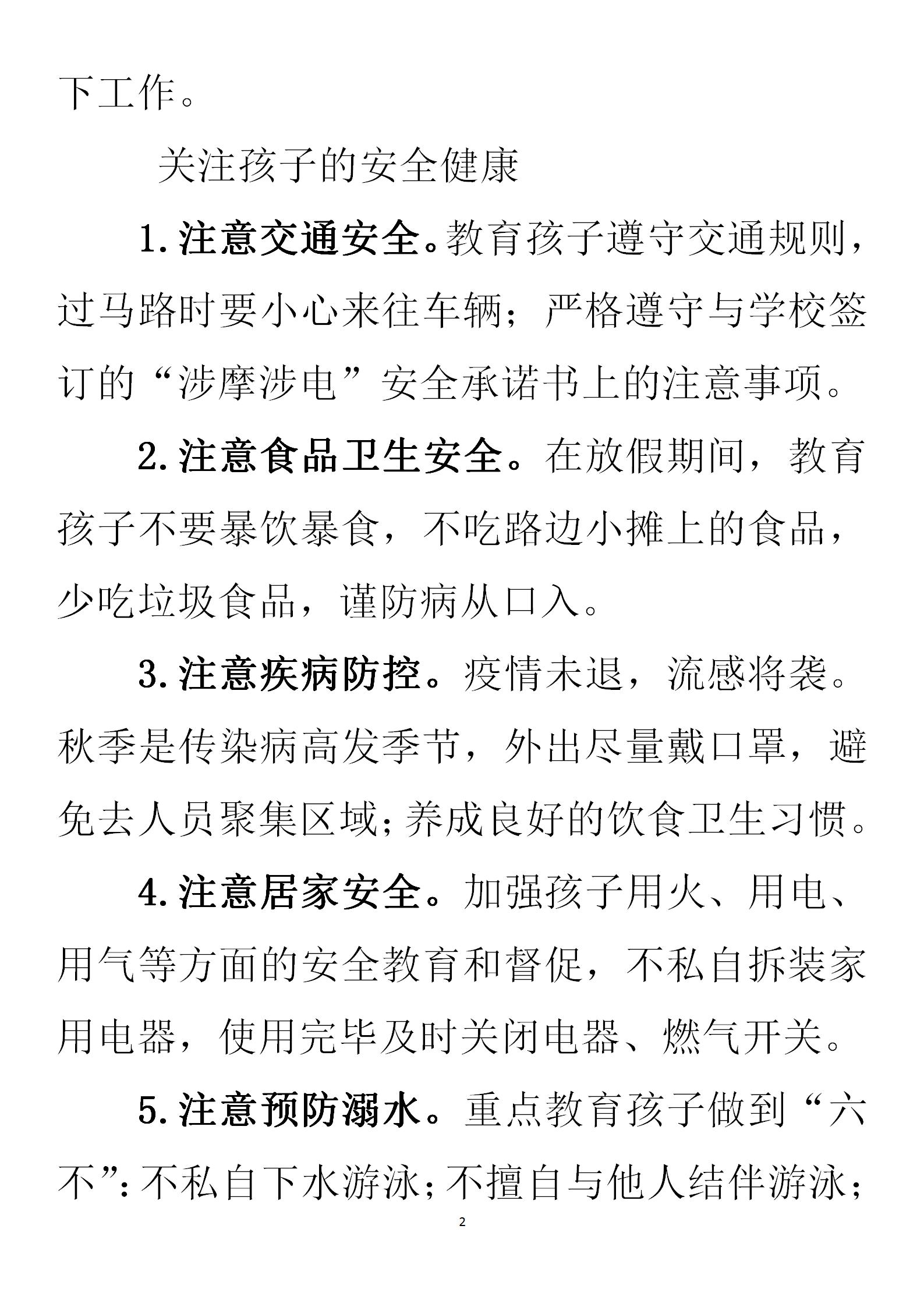 2021年中秋节致家长一封信_02