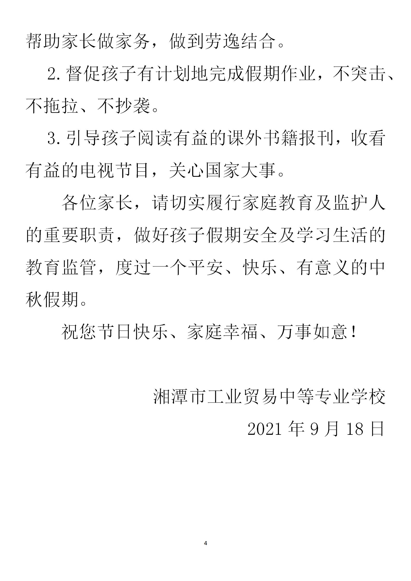2021年中秋节致家长一封信_04
