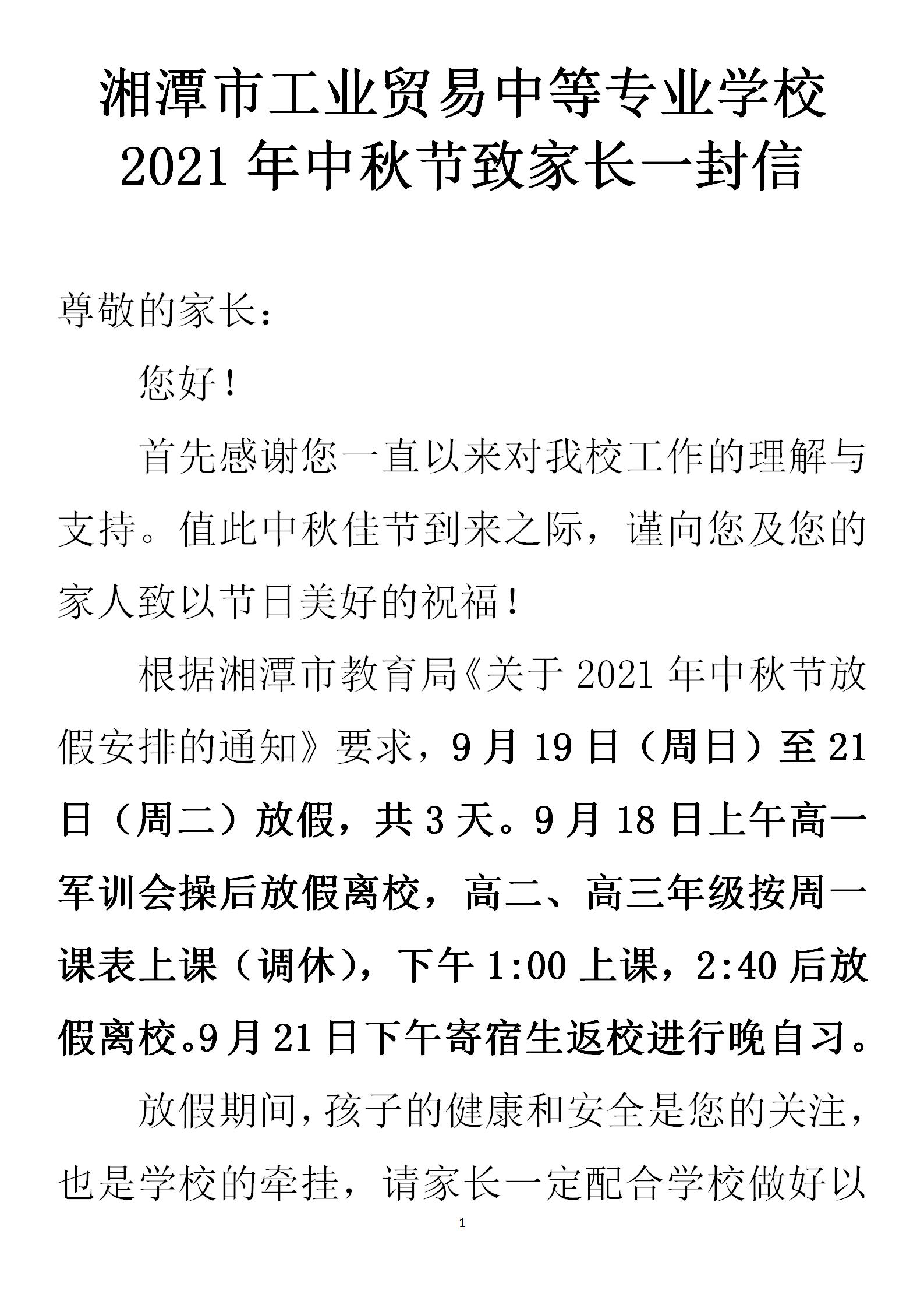 2021年中秋节致家长一封信_01
