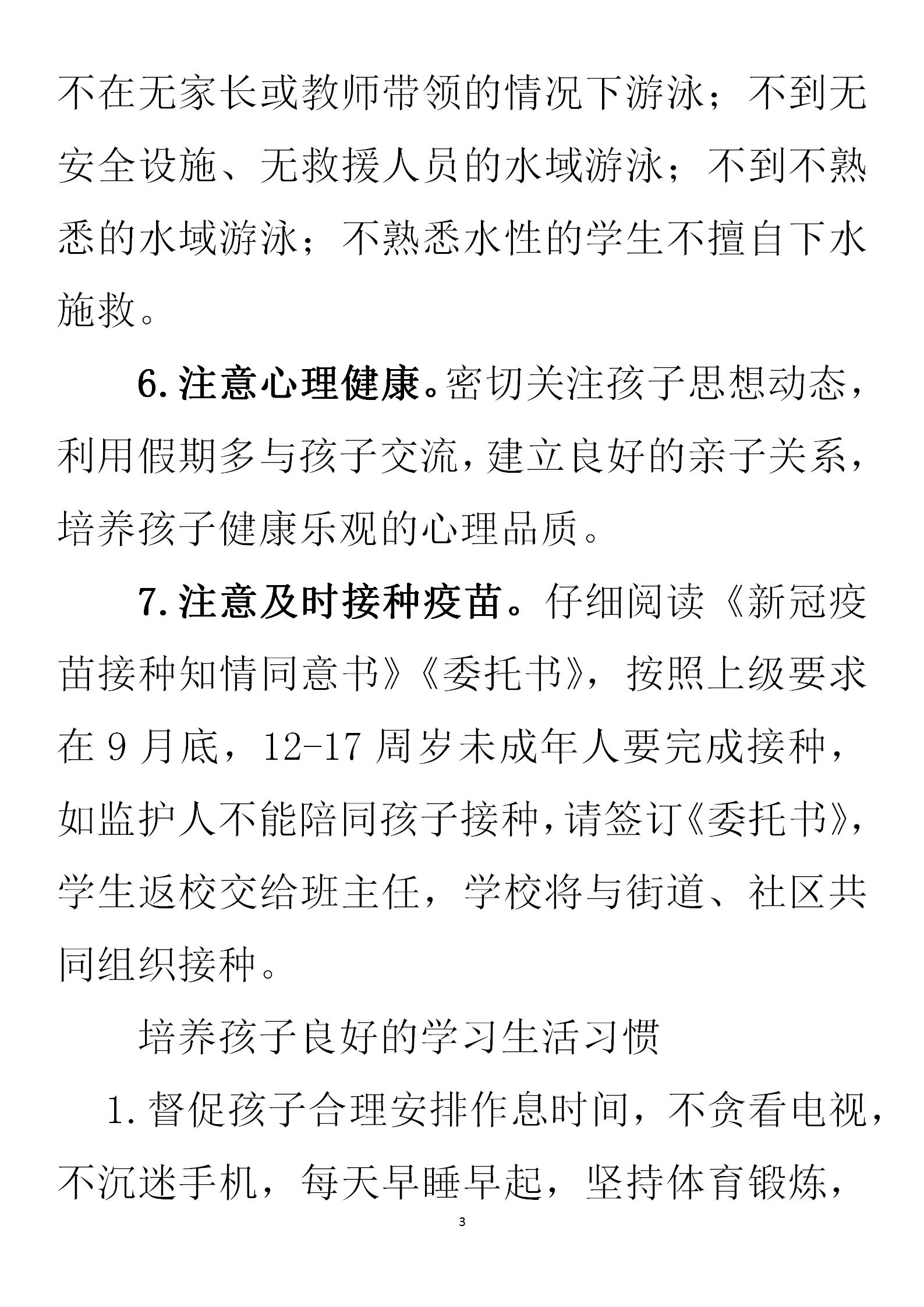 2021年中秋节致家长一封信_03