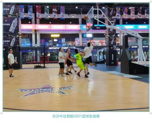 长沙中达智能2021篮球友谊赛