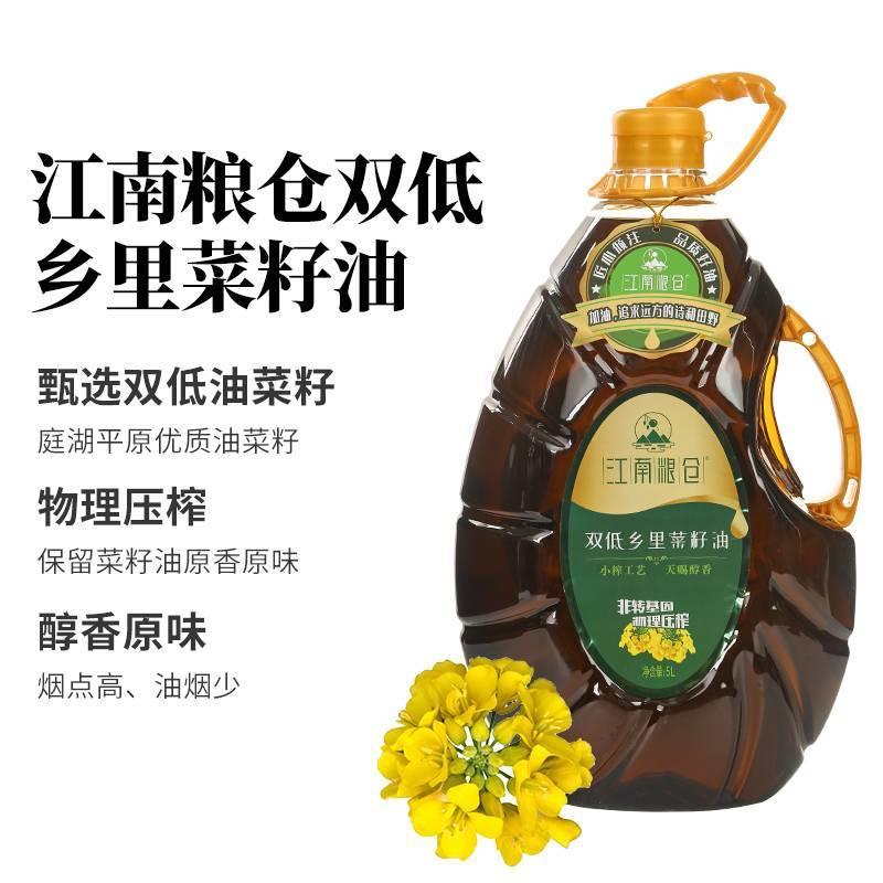 江南糧倉雙低鄉里菜籽油