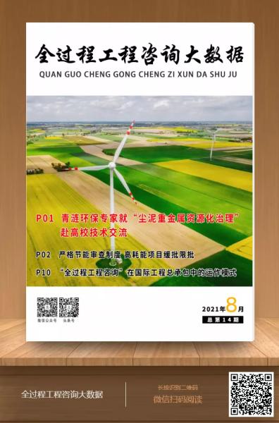 「动态」《全过程工程咨询大数据》八月刊上线