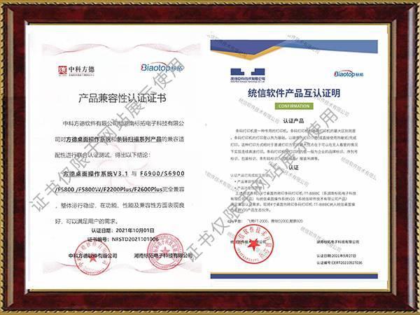 产品兼容性认证和统信软件产品互认认证证明