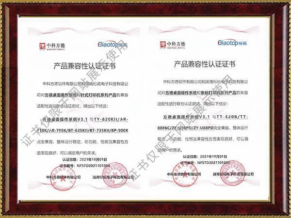 产品兼容性认证证书