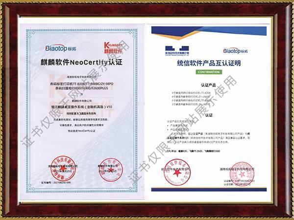 麒麟软件NeoCertify认证和统信软件产品互认证明