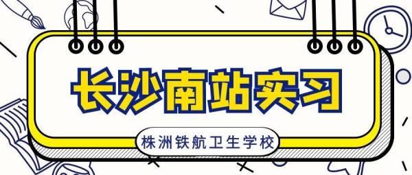 【实习实训】长沙南站准备好,铁航志愿者来啦!